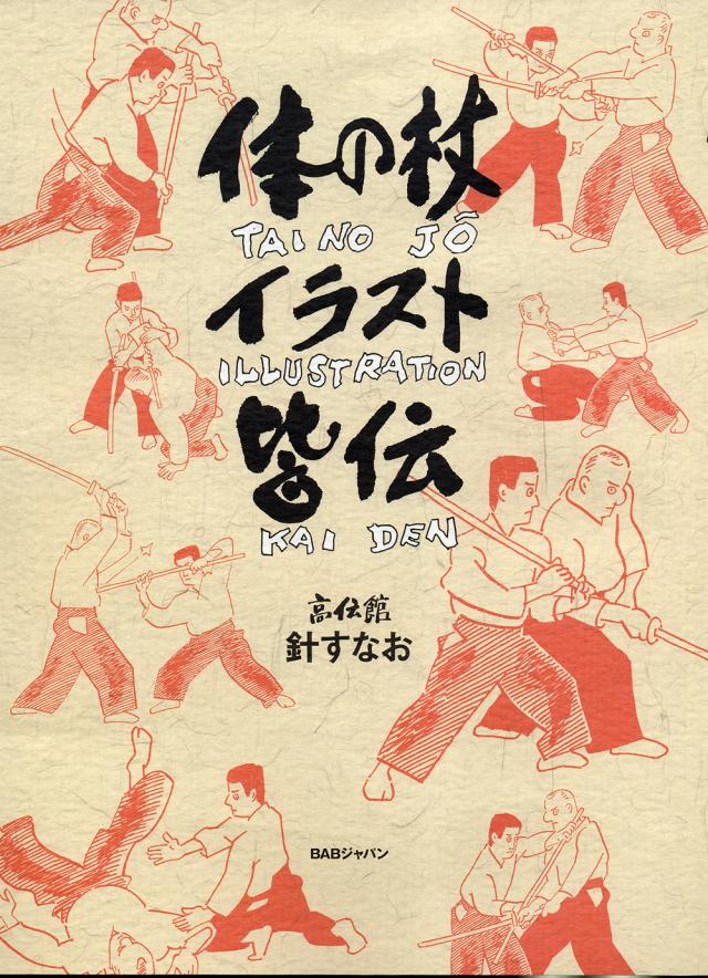 体の杖イラスト皆伝(全4巻セット)