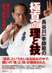 長谷川一幸師範の 極真の理と技