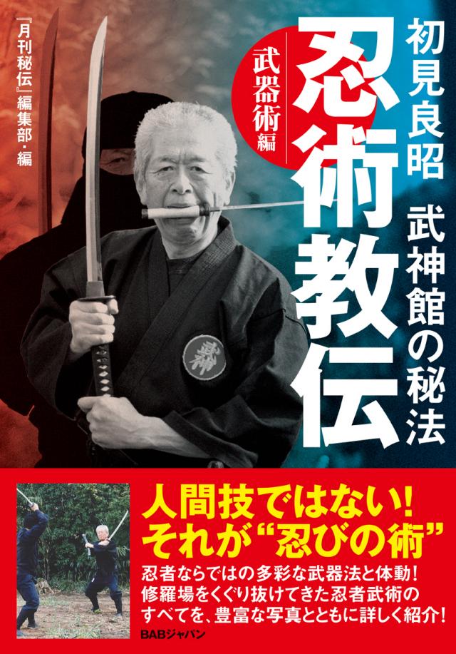 書籍 忍術教伝 武器術編