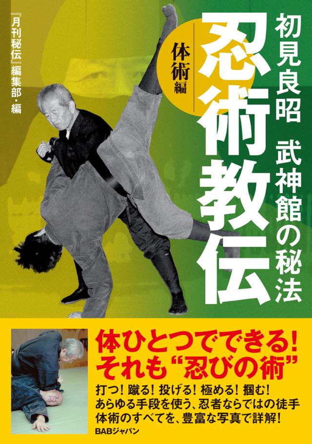 書籍 忍術教伝 体術編