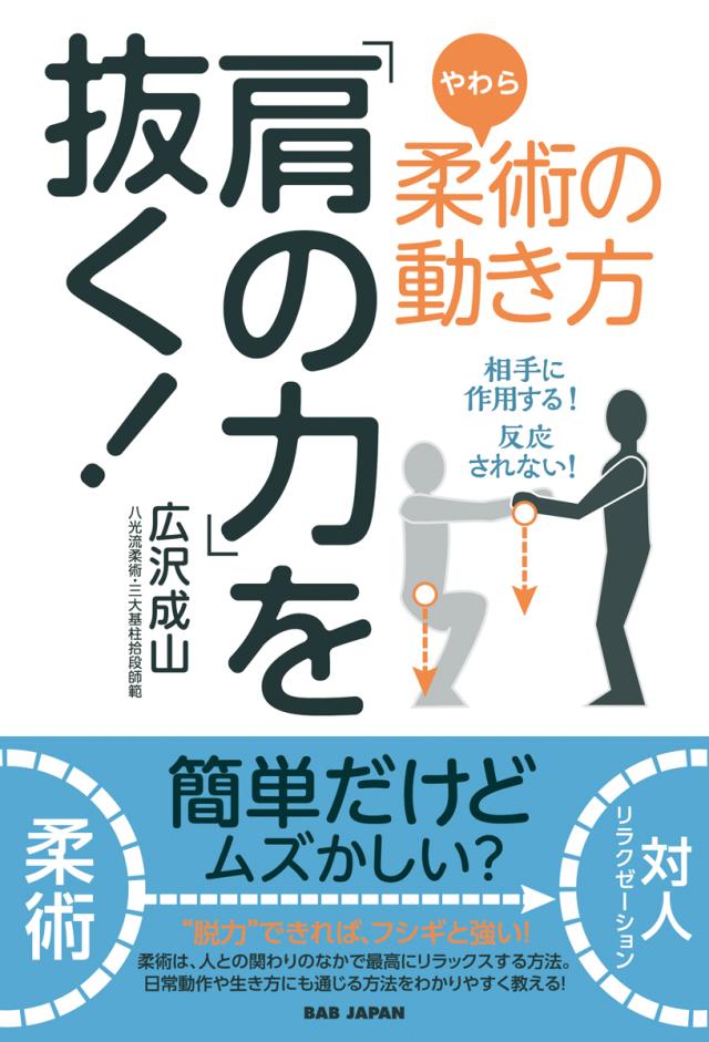 書籍 「肩の力」を抜く!