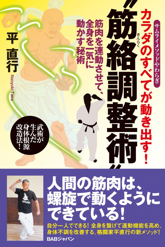 """書籍 """"筋絡調整術"""""""