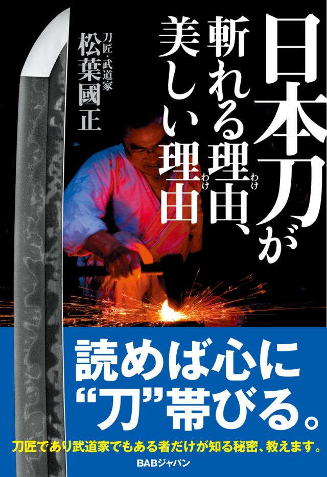 書籍 日本刀が斬れる理由、美しい理由