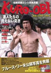 伝統武術という未来兵器 KURO-OBI 無敵の黒帯を目指せ! 達人たちの見えない突き DVD付