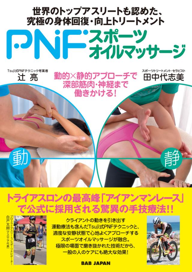 書籍 PNFスポーツオイルマッサージ