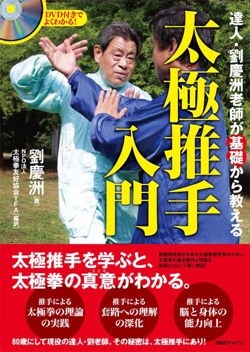 太極推手入門(DVD付)