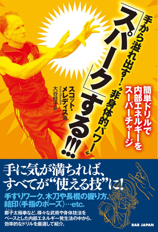 書籍 「スパーク」する!!!