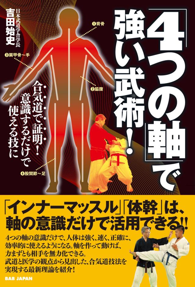 書籍 「4つの軸」で強い武術!