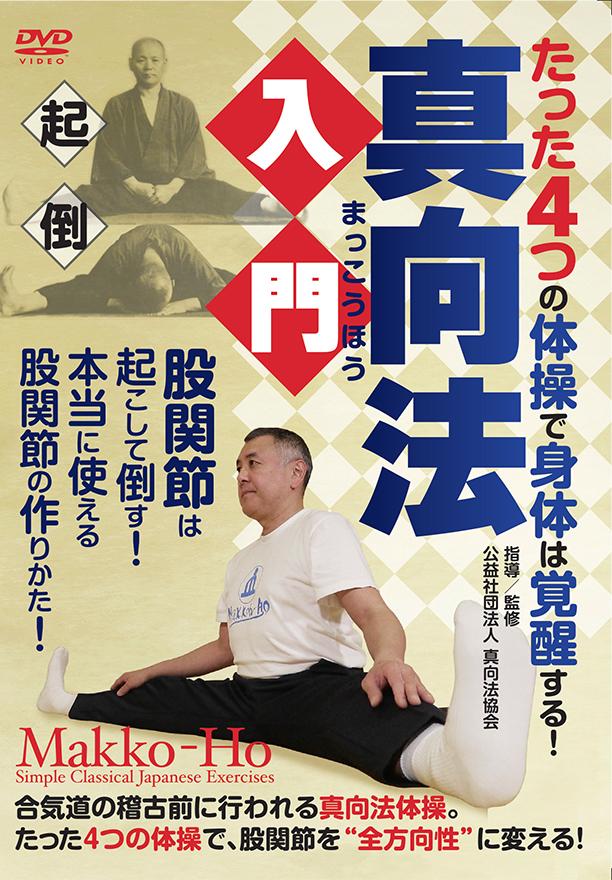 DVD 真向法入門(7月20日発売 予約受付中)