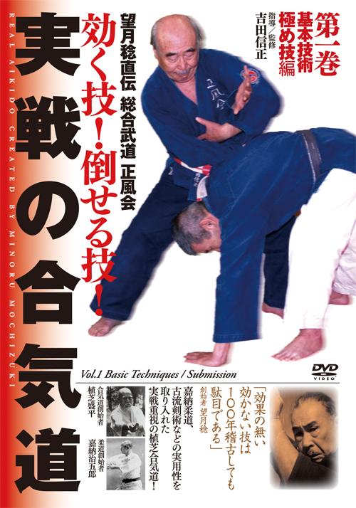 DVD 効く技!倒せる技!実戦の合気道 第1巻