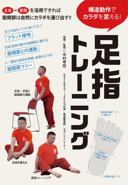 構造動作でカラダを変える! 足指トレーニング