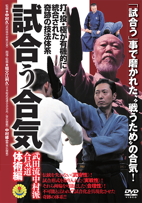 DVD 試合う合気 武田流中村派・合気道 体術編