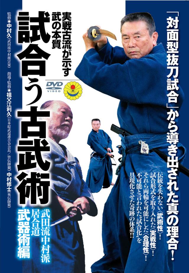 DVD 試合う古武術 武田流中村派・居合道 武器術編