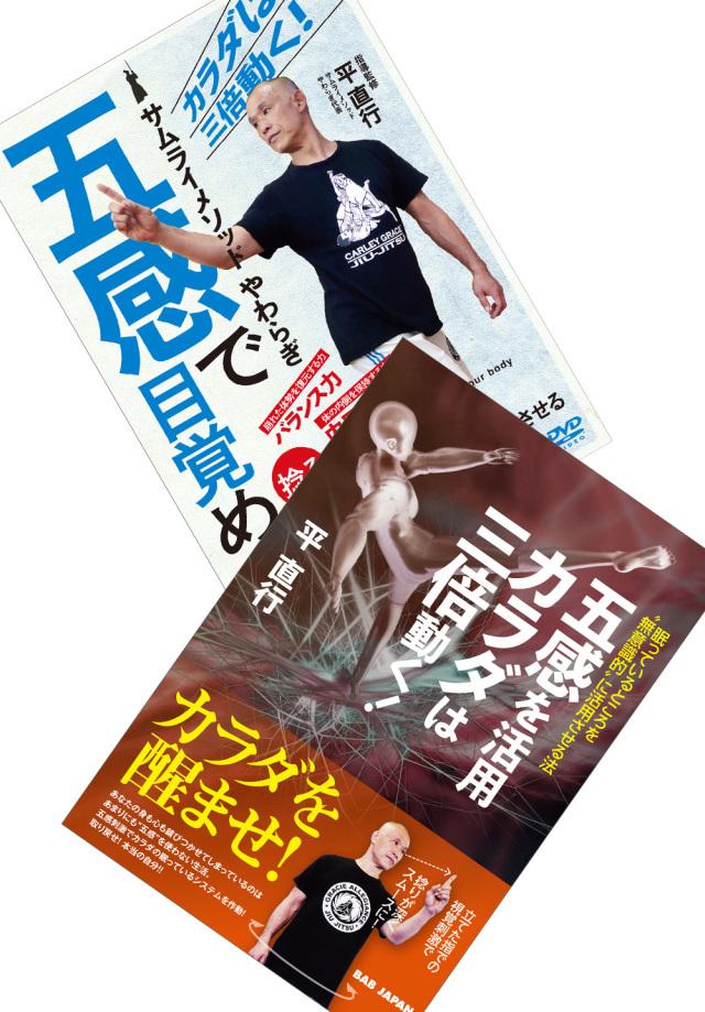 書籍+DVD 『五感を活用 カラダは三倍動く!』(通販限定)