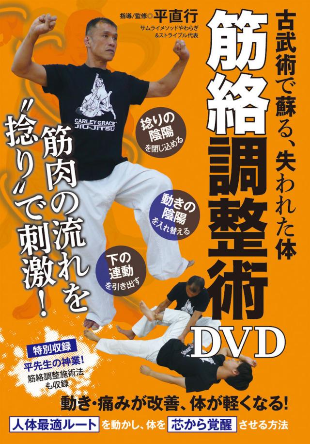 DVD 筋絡調整術DVD
