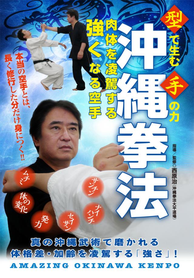 DVD 沖縄拳法