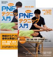 書籍+DVD 『PNFテクニック入門』 通販サイト限定セット