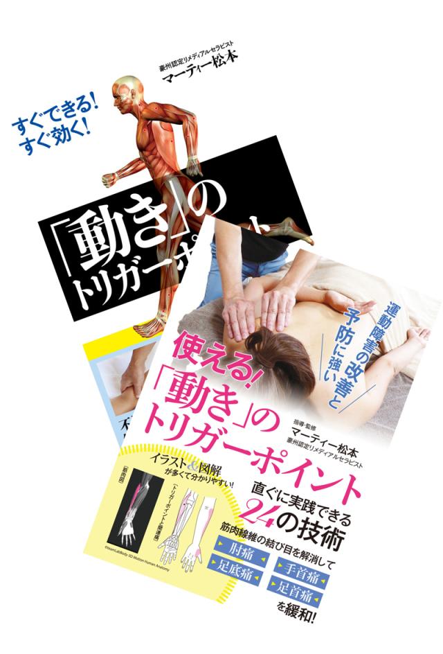 書籍+DVD 『「動き」のトリガーポイント』 通販サイト限定セット