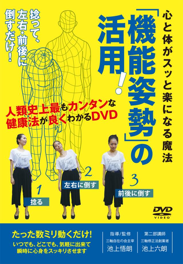 DVD 「機能姿勢」の活用!
