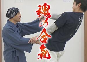 【2/2開催】「カタカムナでできる!魂合気」入門 特別セミナー