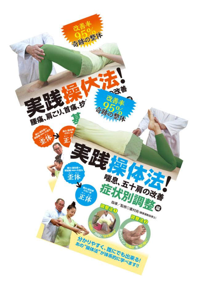 DVD2巻セット 『実践操体法!』(通販限定)