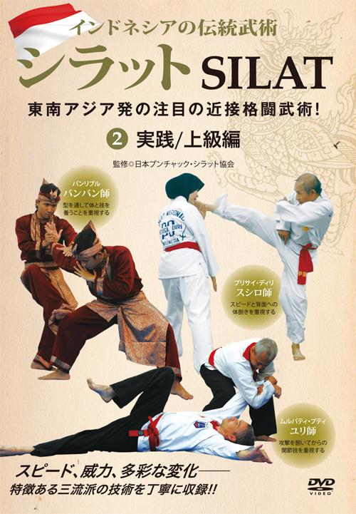 インドネシアの伝統武術 シラット 第2巻 実践/上級編