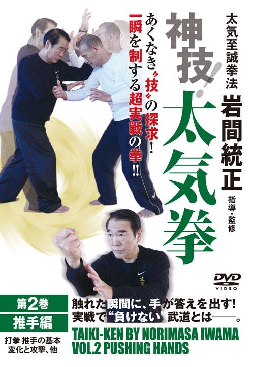 神技!太気拳 第2巻 推手編