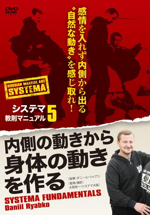 システマ教則マニュアル 第5巻