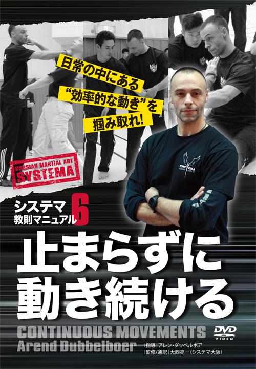 システマ教則マニュアル 第6巻