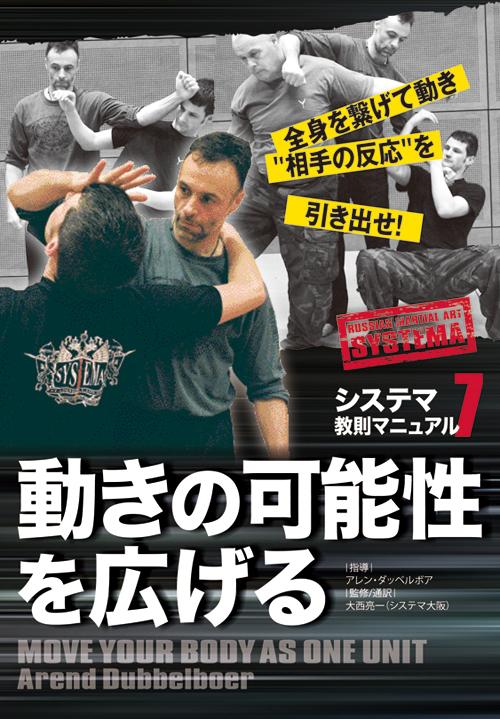 システマ教則マニュアル 第7巻