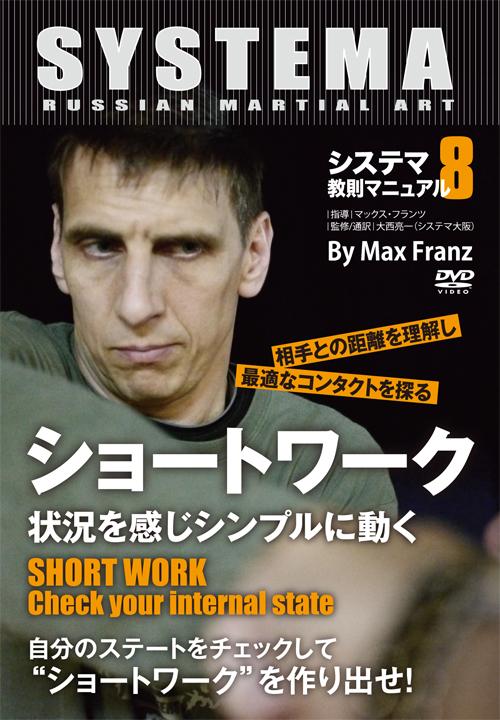 DVD システマ教則マニュアル 第8巻