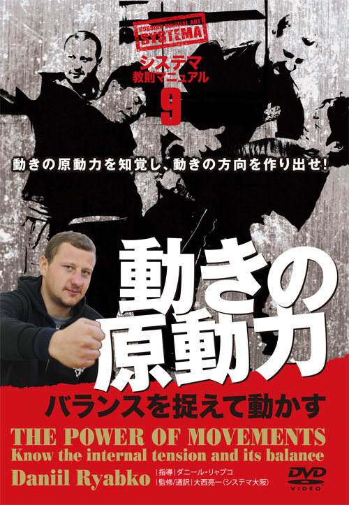 DVD システマ教則マニュアル 第9巻