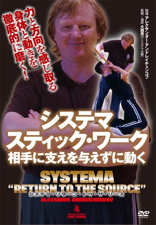 DVD システマ スティック・ワーク
