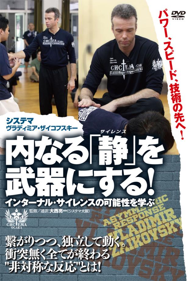 DVD システマ 内なる「静(サイレンス)」を武器にする!