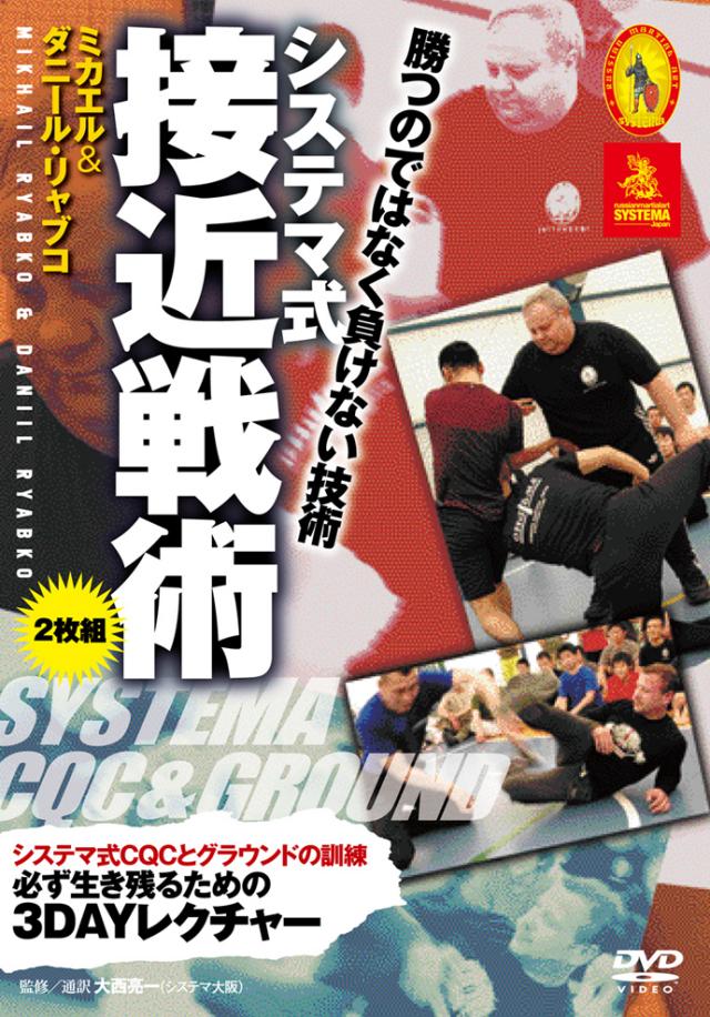 DVD システマ式接近戦術