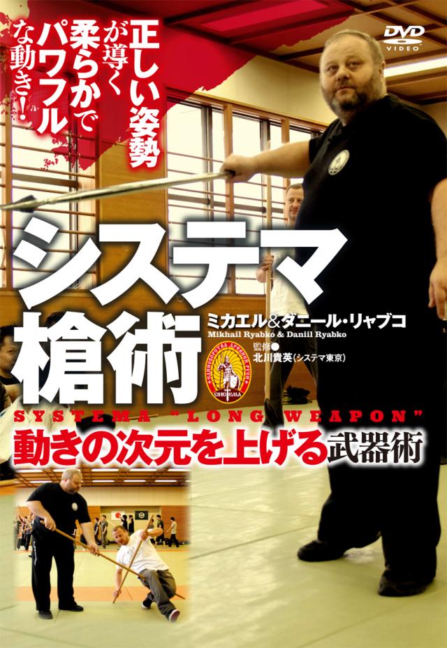 DVD システマ槍術