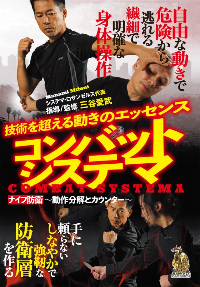 DVD コンバット・システマ