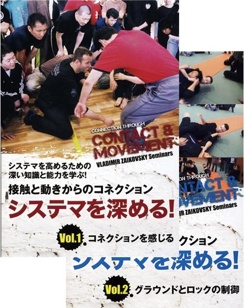 DVD2巻セット 『システマを深める!』(通販限定)