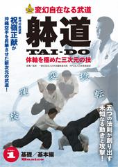変幻自在なる武道 躰道 体軸を極めた三次元の技 Vol.1 基礎/基本編