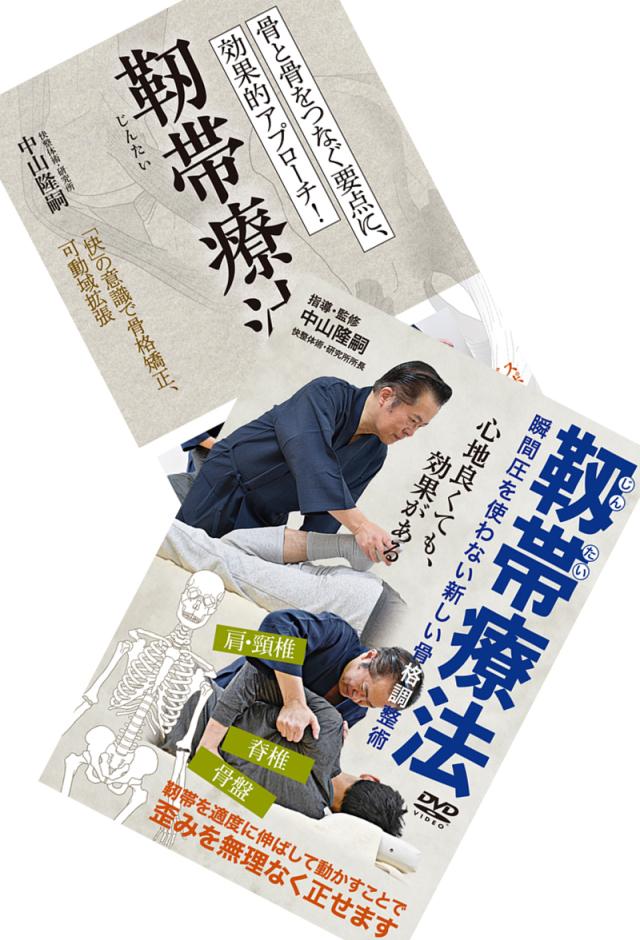 書籍+DVD 『靭帯療法』 通販サイト限定セット