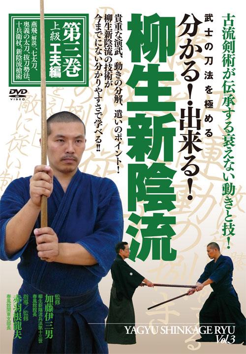 DVD 柳生新陰流 第3巻