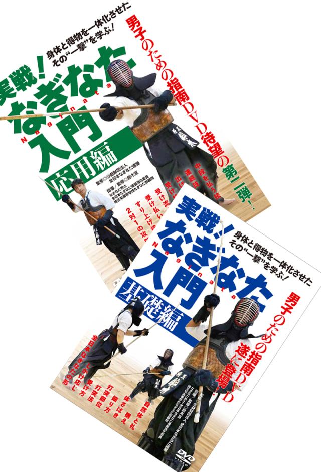 DVD2巻セット 『実戦!なぎなた入門』(通販限定)