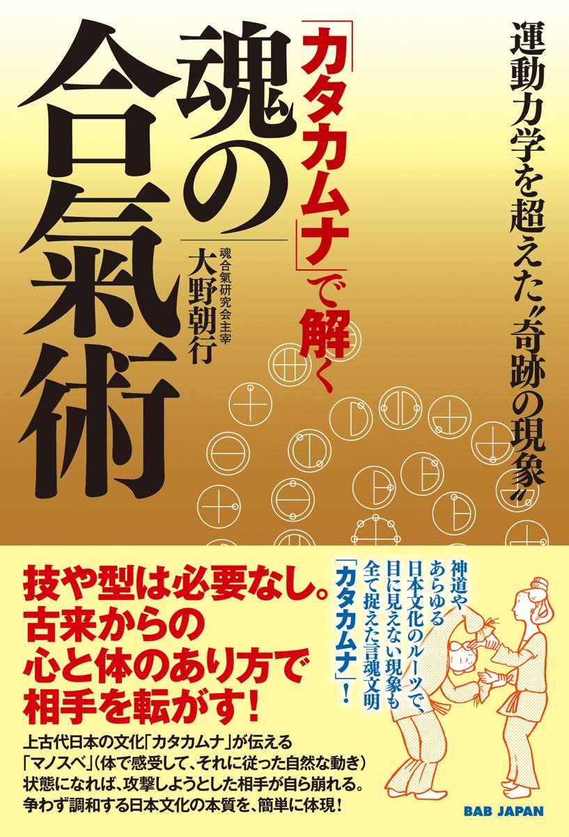 書籍 「カタカムナ」で解く 魂の合氣術