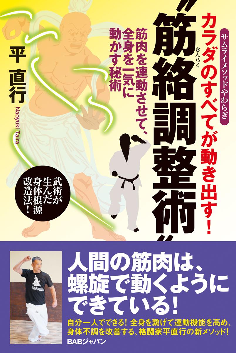 """書籍 カラダのすべてが動き出す!""""筋絡調整術"""""""