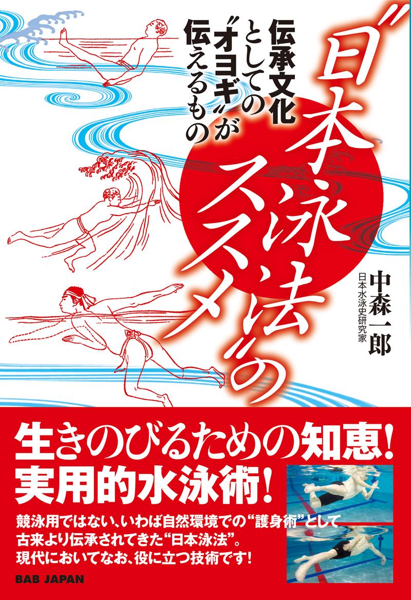 """書籍 """"日本泳法""""のススメ"""