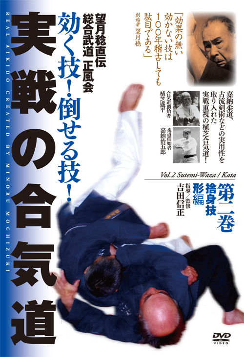 DVD 効く技!倒せる技!実戦の合気道 第2巻