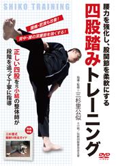 DVD 四股踏みトレーニング