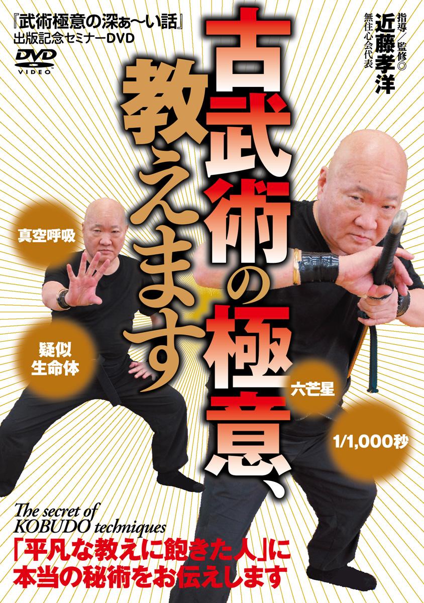 DVD 古武術の極意、教えます