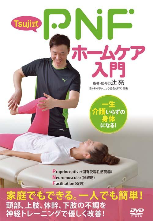 DVD Tsuji式 PNFホームケア入門