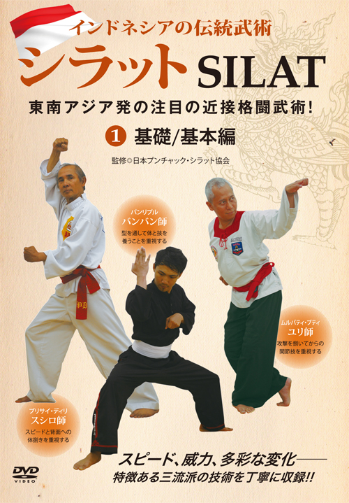 DVD シラット 第1巻